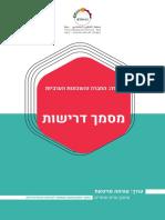 חיפה- החברה והשכונות הערביות מסמך דרישות