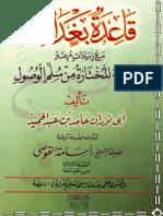 Qaidahal-Baghdadiyyah.pdf