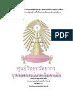 neomercantalism.pdf