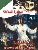002سطورة النداهة.pdf