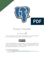 История о PostgreSQL