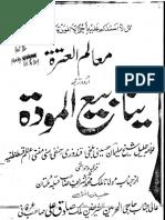 Yanabi Al Mawaddat 3