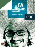 28 حرف.pdf