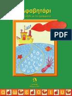 250918164-ΑΛΦΑΒΗΤΑΡΙ-ΕΔΙΑΜΜΕ.pdf