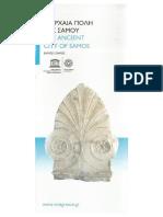 ΣΑΜΟΣ - Η ΑΡΧΑΙΑ ΠΟΛΗ ΤΗΣ ΣΑΜΟΥ