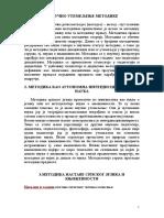 vdocuments.mx_metodika-nastave-srpskog-jezika.doc