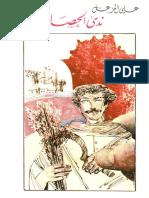 ندي الحصاد  Arapça Roman (Arabic Novel)