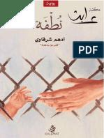 نطفة أدهم شرقاوي #فور_ريد.pdf