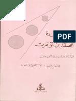 Ibn Toumert.pdf