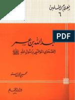 06 عبد الله بن عمر الصحابي المؤتسي برسول الله صلى الله عليه وسلم