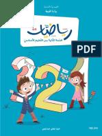 كتاب الرياضيات للسنة الثانية من التعليم الأساسي.pdf