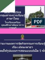 นำเสนอภาษาไทย