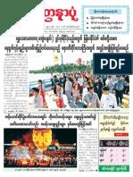 YadanarponDaily Newspaper 29-10-2018