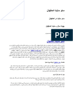 سئو سایت اصفهان