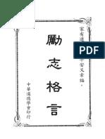 勵志格言.pdf