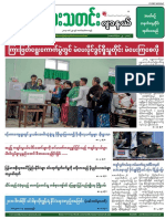 Myitkyina News Journal NO-39