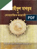 Ar_Raheequl_Makhtoom_Bangla.pdf