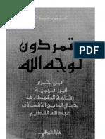 متمردون لوجه الله -- محمود عوض