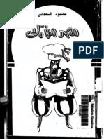 مصر من تانى . محمود السعدنى (2)