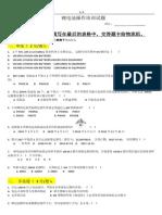 锂电池培训题 -2018考试版 v1(无答案)