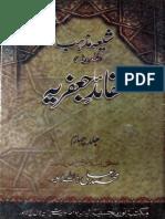 Aqaid e Jafria Vol.4