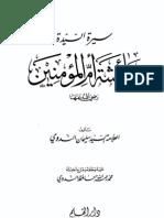 Seerah Ummul Mumineen Ayesha [r.a] - Arabic - By Shaykh Syed Sulaiman Nadvi (r.a)