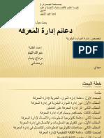 جــــــــامعة الجـــــــزائر 3.pptx