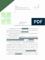 Μονομελές Πρωτοδικείο Αθηνών 906/2018
