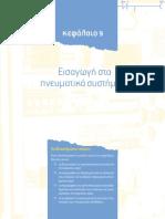 Aytomatismoi_sae_kef9-10.pdf