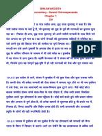 Bhagavad Gita Swami Chinmayananda Hindi (From Gita Site)