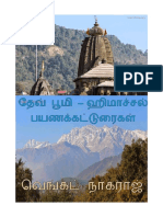 himaachal_payana_katturai_TechFahim.com.pdf