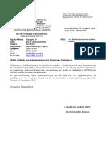 ΑΙΤΗΣΕΙΣ ΓΙΑ ΕΝΤΑΞΗ ΣΤΟΥΣ ΕΚΛΟΓΙΚΟΥΣ ΚΑΤΑΛΟΓΟΥΣ 18.10_signed