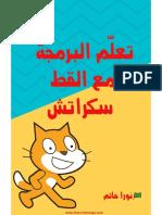 قراءة وتحميل كتاب تعلم البرمجة مع القط سكراتش