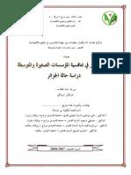 MERZOUGUI_MERZOUGUI.pdf