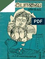 thirupavai.pdf