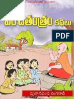 Telugu Panchatantra m