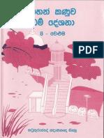 pahankanuwa 8.pdf