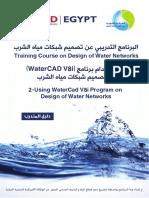 WaterCAD Training