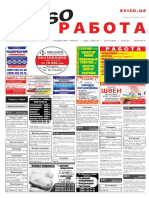 Aviso-rabota (DN) - 42/375/