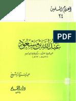 24 عبد الله بن مسعود عميد حملة القرآن وكبير فقهاء الإسلام