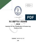 《张力腿平台入级指南》2018