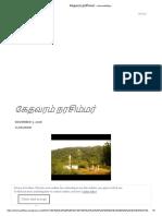 கேதவரம் நரசிம்மர் – chinnuadhithya