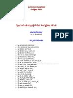 ಶ್ರೀರಾಮಚಂದ್ರಾಪುರ ಸಂರಕ್ಷಣಾ ಸಮಿತಿ | Ramachandrapur Math Protection Committee