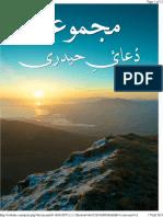 Dua E Haidri.pdf