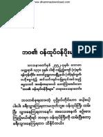 012-ဘဝဝန္ထုပ္ဝန္ပိုးမ်ား.pdf