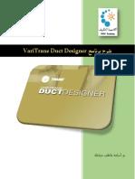 شرح برنامج VariTrane Duct Designer