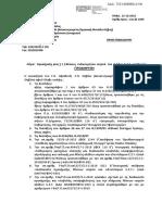 75514690Β0-ΑΥΜ.pdf (ΠΡΟΚΗΡΥΞΗ ΑΝΑΙΣΘΗΣΙΟΛΟΓΟΥ-ΟΡΘΗ ΕΠΑΝΑΛΗΨΗ)