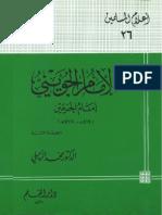 26 الإمام الجويني إمام الحرمين