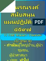 ประชุม 3 มิ.ย.59 แผนรณรงค์   ทสพ.313