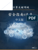 CSA云计算关键领域云安全指南V4.0中文版.pdf
